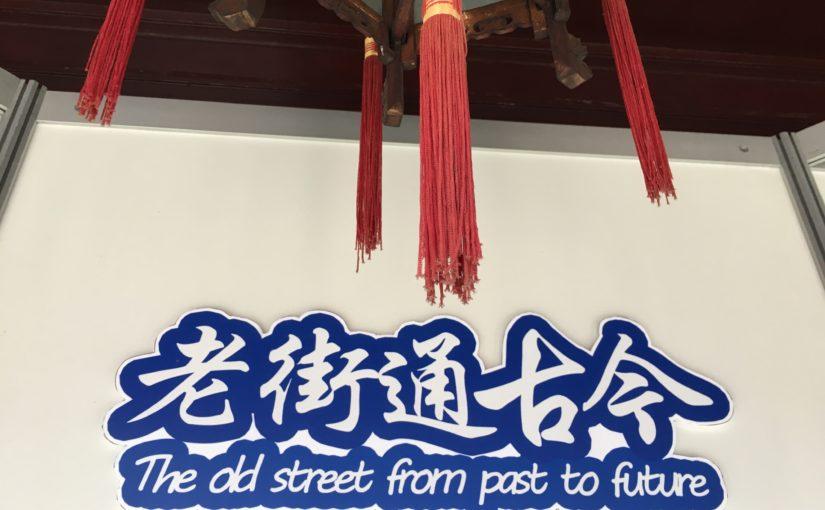 Puxi – das koloniale Shanghai